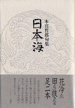 画像1: 本宮哲郎句集『日本海』 (にほんかい)