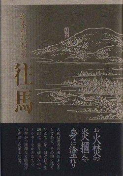 画像1: 茨木和生句集『往馬』(いこま)