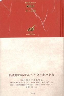 画像1: 井上弘美句集『俳句日記2013 顔見世』(かおみせ)