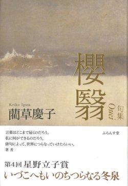 画像1: 藺草慶子句集『櫻翳』(おうえい)