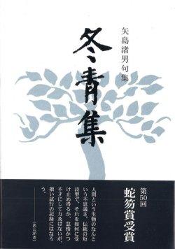 画像1: 矢島渚男句集『冬青集』(とうせいしゅう)