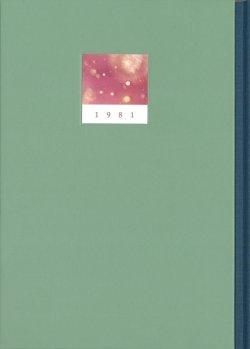 画像1: 手塚敦史詩集『1981』