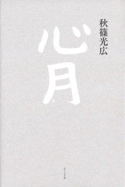画像1: 秋篠光広句集『心月』(しんげつ)