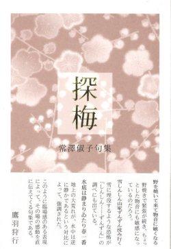 画像1: 常澤俶子句集『探梅』(たんばい)