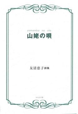 画像1: 友清恵子詩集『山姥の唄』(やまんばのうた)