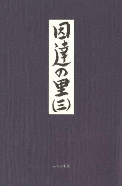 画像1: 砥田隆次句集『因達の里(三)』(いだてのさと3)