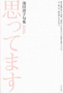 画像1: 池田澄子句集『思ってます』(おもってます)