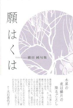 画像1: 横田純句集『願はくは』(ねがわくは)