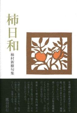 画像1: 柿村新樹句集『柿日和』(かきびより)