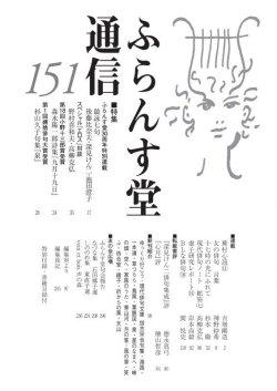 画像1: ふらんす堂通信151号