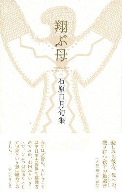 画像1: 石原日月句集『翔ぶ母』(とぶはは)