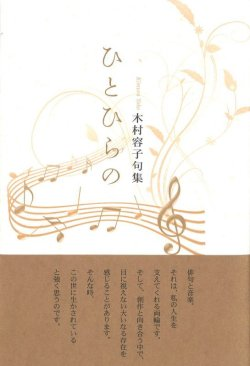 画像1: 木村容子句集『ひとひらの』