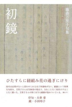 画像1: 藤森万里子句集『初鏡』(はつかがみ)