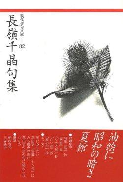 画像1: 現代俳句文庫82『長嶺千晶句集』(ながみねちあきくしゅう)