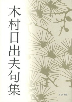 画像1: 木村日出夫『木村日出夫句集』(きむらひでおくしゅう)
