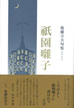 画像1: 後藤立夫遺句集『祇園囃子』(ぎおんはやし)