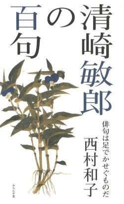 画像1: 西村和子著『清崎敏郎の百句』(きよさきとしおのひゃっく)