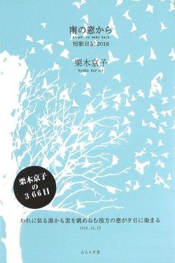 画像1: 栗木京子歌集『南の窓から』(みなみのまどから)