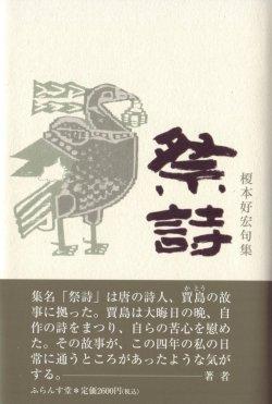 画像1: 榎本好宏句集『祭詩』(さいし)