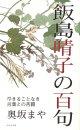 奥坂まや著『飯島晴子の百句』(いいじまはるこのひゃっく)