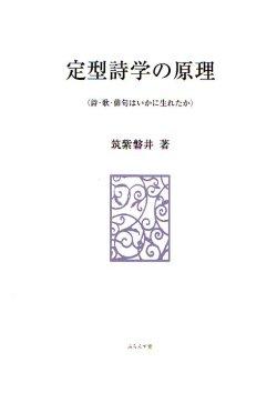 画像1: 筑紫磐井著『定型詩学の原理』(ていけいしがくのげんり)