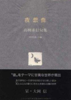 画像1: 高柳重信句集『夜想曲』(やそうきょく)
