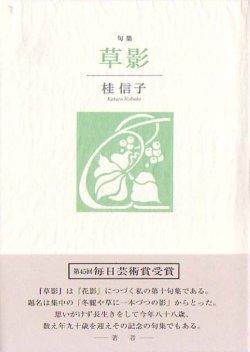 画像1: 桂信子句集『草影』(そうえい)