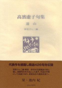 画像1: 高濱虚子句集『遠山』(とおやま)