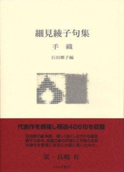 画像1: 細見綾子句集『手織』(ており)