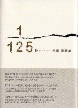 画像1: 永田淳歌集『1/125秒』(ひゃくにじゅうごぶんのいちびょう)