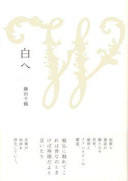 画像1: 藤田千鶴『白へ』(しろへ)