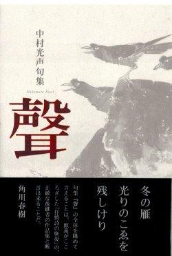 画像1: 中村光声句集『聲』(こえ)