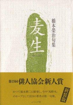 画像1: 【新装版】橋本栄治句集『麦生』(むぎふ)