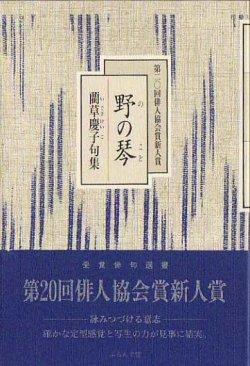 画像1: 藺草慶子句集『野の琴』(ののこと)