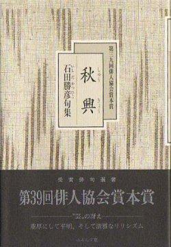 画像1: 石田勝彦句集『秋興』(しゅうきょう)
