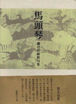 画像1: 磯貝碧蹄館句集『馬頭琴』(ばとうきん)