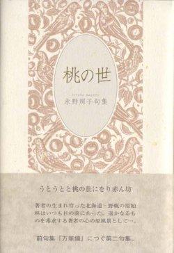 画像1: 永野照子句集『桃の世』