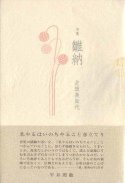 画像1: 井田美知代句集『雛納』