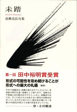 画像1: 高柳克弘句集『未踏』(みとう)