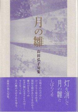 画像1: 山田弘子句集『月の雛』(つきのひな)