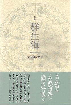 画像1: 大峯あきら句集『群生海』(ぐんじょうかい)
