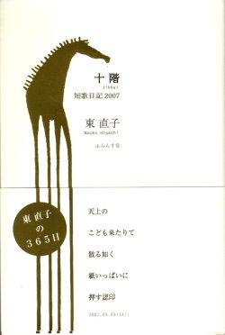 東直子歌集『十階 短歌日記2007』(じっかい)