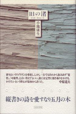 画像1: 小池康生句集『旧の渚』(きゅうのなぎさ)