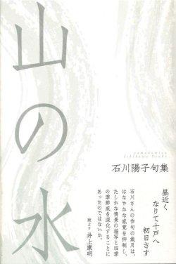 画像1: 石川陽子句集『山の水』(やまのみず)