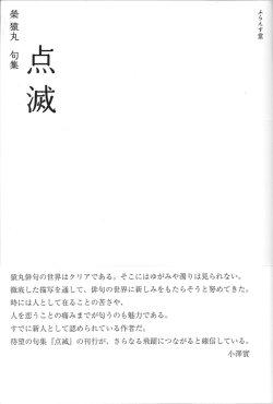 画像1: 榮猿丸句集『点滅』(てんめつ)