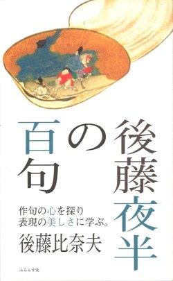 画像1: 後藤比奈夫著『後藤夜半の百句』(ごとうやはんのひゃっく)
