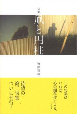 画像1: 鴇田智哉句集『凧と円柱』(たことえんちゅう)