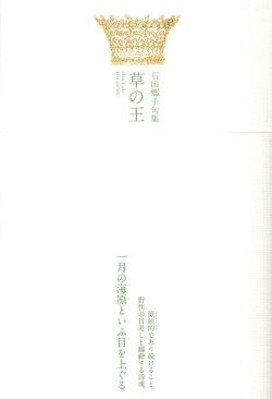 画像1: 石田郷子句集『草の王』(くさのおう)
