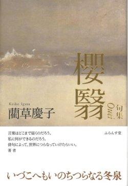 画像2: 藺草慶子句集『櫻翳』(おうえい)