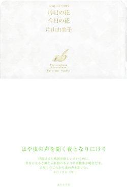 画像1: 片山由美子句集『俳句日記2015 昨日の花 今日の花』(きのうのはな きょうのはな)